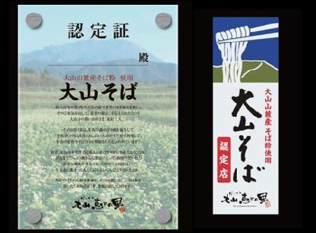 鳥取県のグルメ