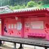 ピンクの駅
