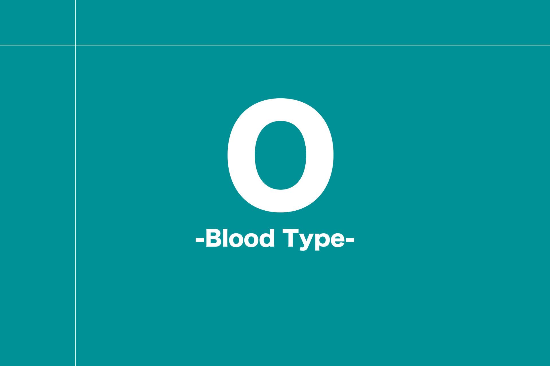 型 相性 血液