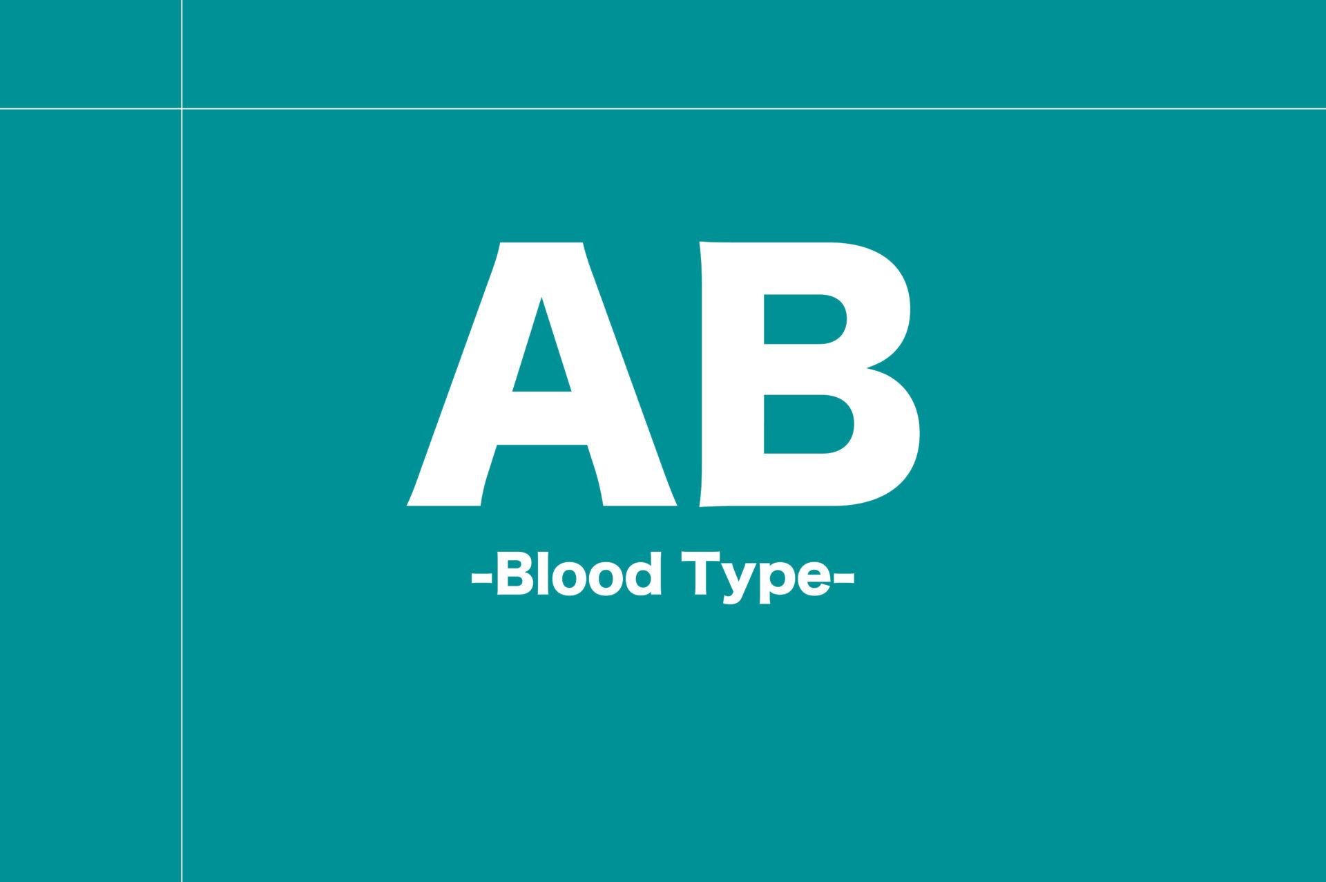 の 特徴 型 Ab